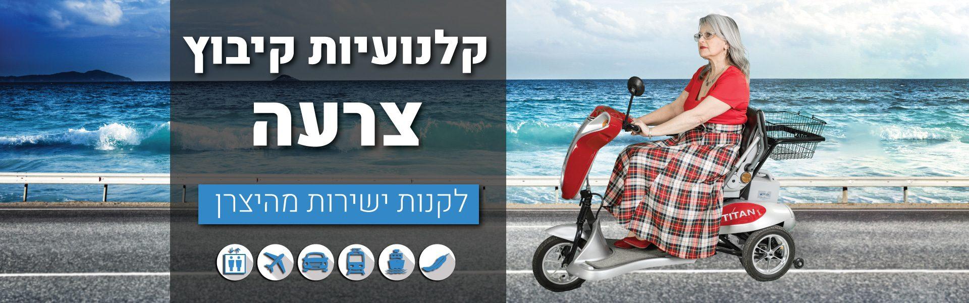 קלנועיות קיבוץ צרעה דף בית טיטן 4 בים